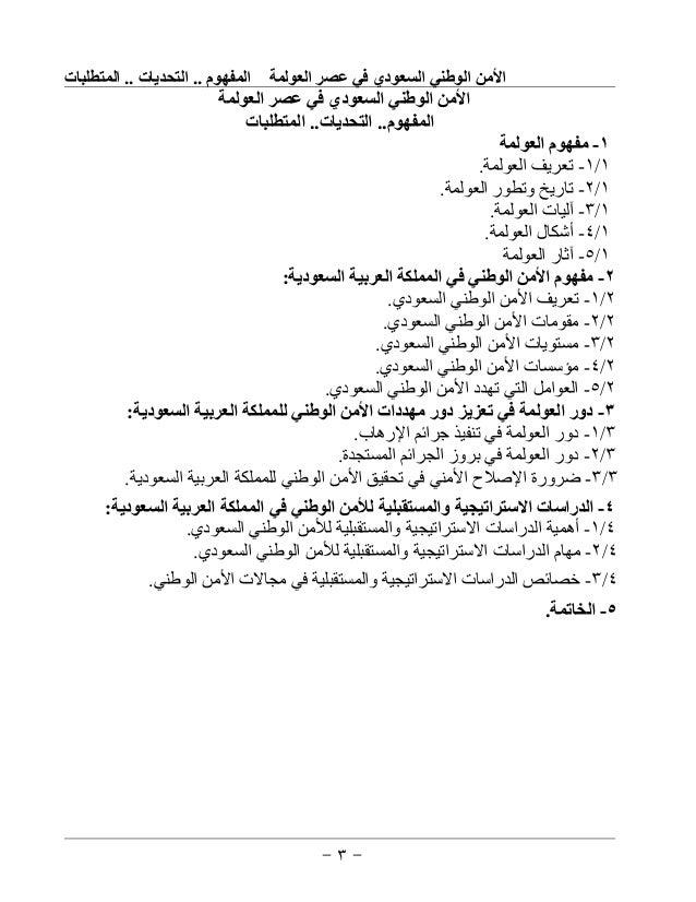 المتطلبات .. التحديات .. المفهوم العولمة عصر في السعودي الوطني األمن -3- العولمة عصر في السعودي ...