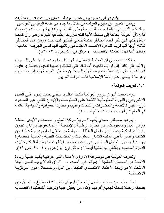 المتطلبات .. التحديات .. المفهوم العولمة عصر في السعودي الوطني األمن -5- العولم مفهوم عن التعبير...