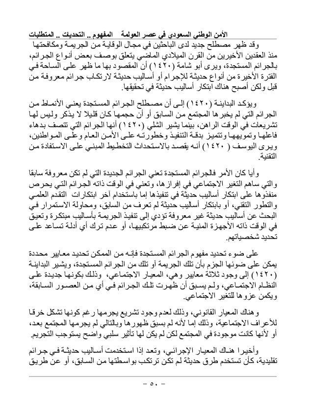 الأمن الوطني السعودي في عصر العولمة