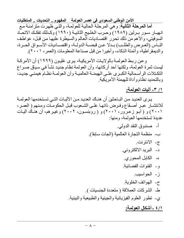 المتطلبات .. التحديات .. المفهوم العولمة عصر في السعودي الوطني األمن -8- أماالثانية المرحلةلمعولم...