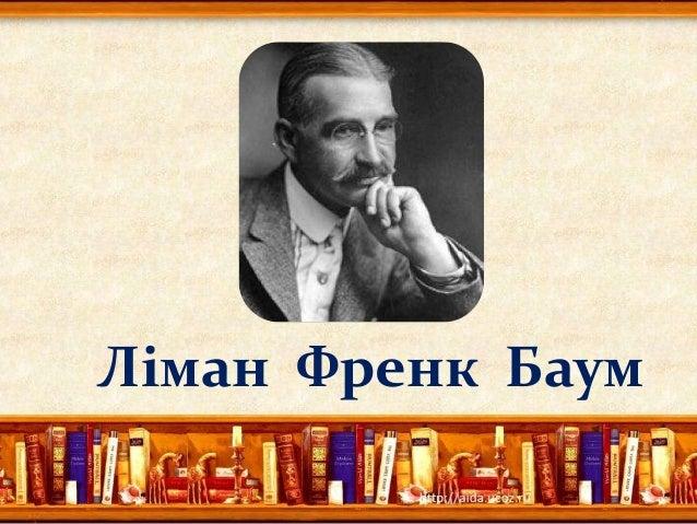 Ліман Френк Баум