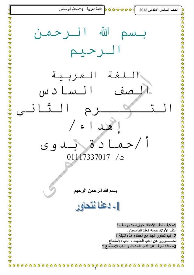1 ًٗضه ٕأث /(األضزبر انؼرثيخ انهغخ انصفاال انطبدشٗثزذاى6102 الرحمن هللا بسن الرحين العربية ال...