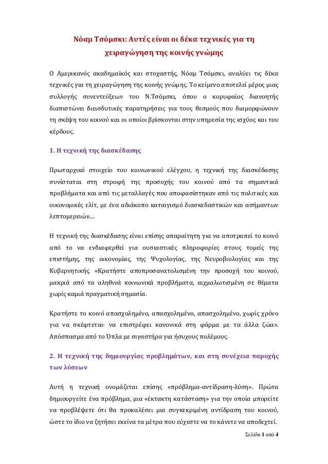 Σελίδα 1 από 4 Νόαμ Τσόμσκι: Αυτές είναι οι δέκα τεχνικές για τη χειραγώγηση της κοινής γνώμης Ο Αμερικανός ακαδημαϊκός κα...