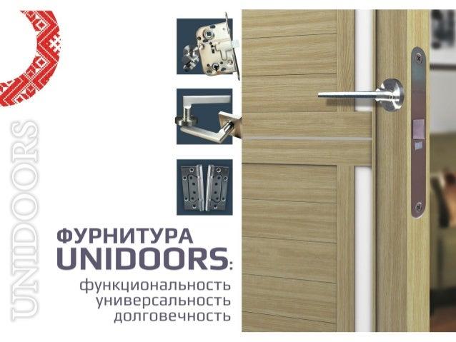 Замки UNIDOORS могут использоваться в дверях различного типа открывания (правые, левые). Функциональность: Могут использов...