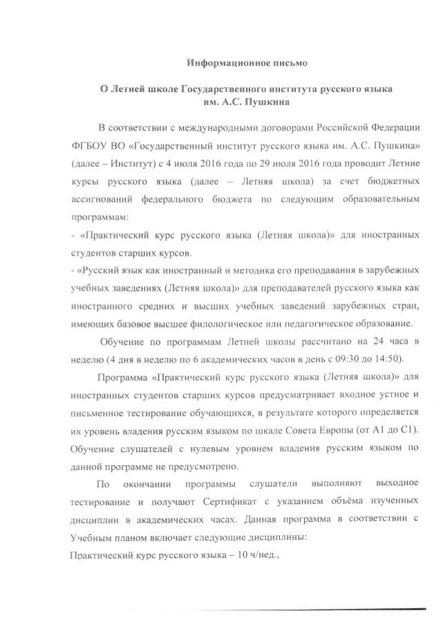 Летняя школа Государственного института русского языка им. А.С.Пушкина