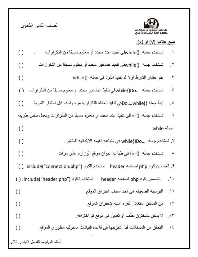 الثانوى الثانى الصف 1 أسئمواجعورالملاسىرالد مفصلالثانى ( عالمه ضع√( او )x): 1.جمله تستخ...