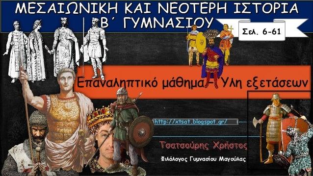 Φιλόλογος Γυμνασίου Μαγούλας Σελ. 6-61 http://xtsat.blogspot.gr/ Επαναληπτικό μάθημα – Ύλη εξετάσεων