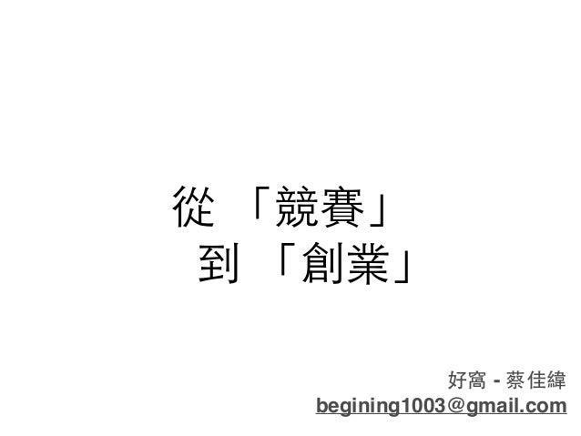 從 「競賽」 到 「創業」 好窩 - 蔡佳緯 begining1003@gmail.com