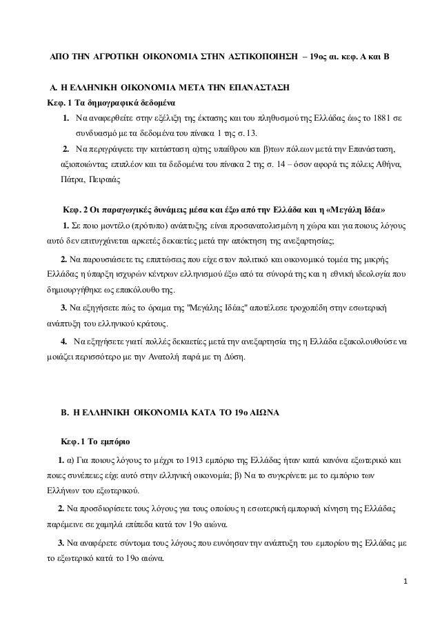 1 ΑΠΟ ΤΗΝ ΑΓΡΟΤΙΚΗ ΟΙΚΟΝΟΜΙΑ ΣΤΗΝ ΑΣΤΙΚΟΠΟΙΗΣΗ – 19ος αι. κεφ. Α και Β Α. Η ΕΛΛΗΝΙΚΗ ΟΙΚΟΝΟΜΙΑ ΜΕΤΑ ΤΗΝ ΕΠΑΝΑΣΤΑΣΗ Κεφ. 1 ...