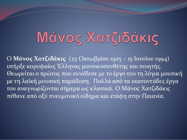 Ο Μάνος Χατζιδάκις (23 Οκτωβρίου 1925 – 15 Ιουνίου 1994) υπήρξε κορυφαίος Έλληνας μουσικοσυνθέτης και ποιητής. Θεωρείται ο...