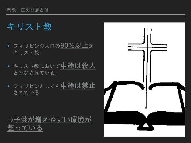 幻の命(3) 各宗教における妊娠中絶 - かささぎの旗