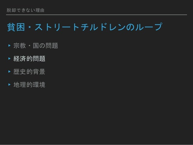 宗教右派における中絶問題 - fs1.law.keio.ac.jp
