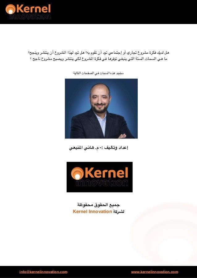 info@kernelinnovation.com www.kernelinnovation.com وينجح؟ ينتشر أن املشروع لهذا تود هل به؟ تقوم أن تو...