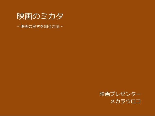 映画のミカタ 〜映画の良さを知る方法〜 映画プレゼンター メカラウロコ
