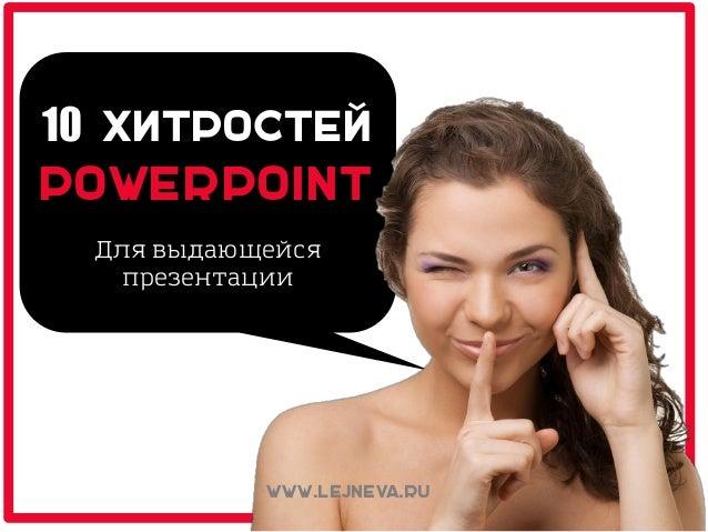 10 хитростей Powerpoint Дкя въдающейся нреземоации www.lejneva.ru