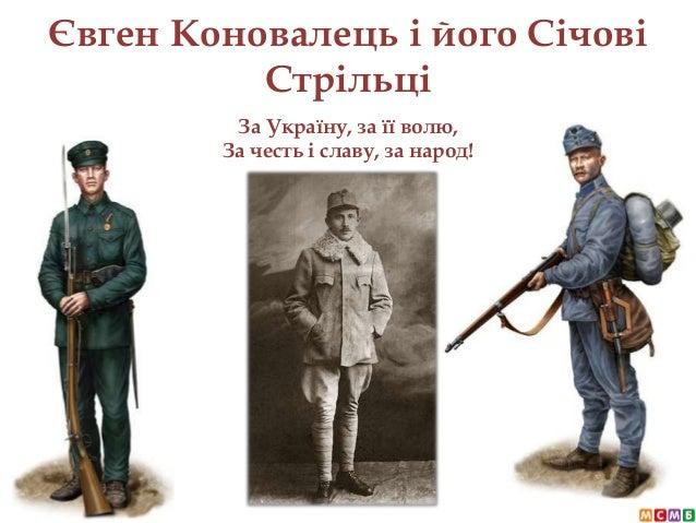 Євген Коновалець і його Cічові Cтрільці За Україну, за її волю, За честь і славу, за народ!