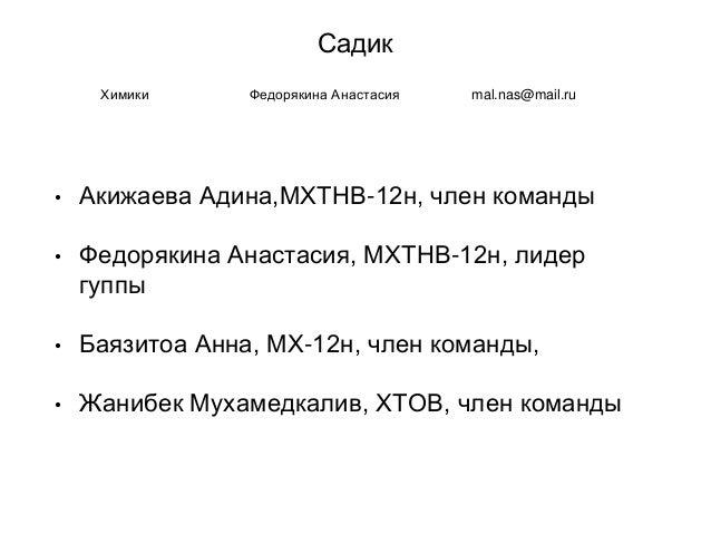 Садик • Акижаева Адина,МХТНВ-12н, член команды • Федорякина Анастасия, МХТНВ-12н, лидер гуппы • Баязитоа Анна, МХ-12н, чле...