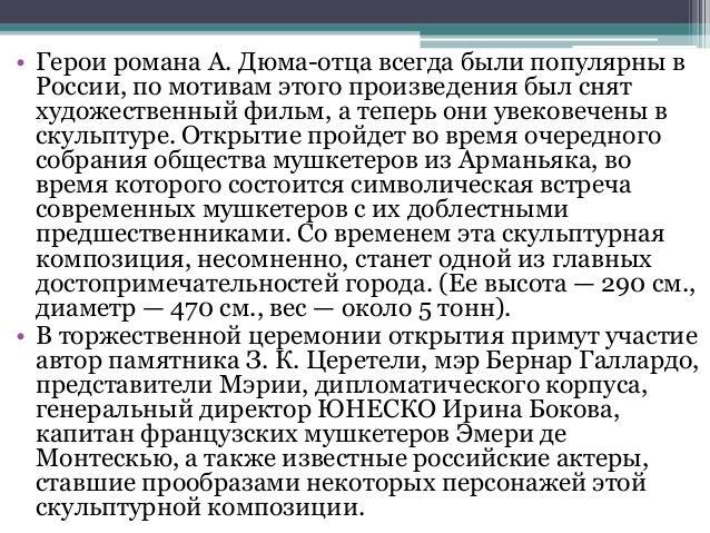 • Герои романа А. Дюма-отца всегда были популярны в России, по мотивам этого произведения был снят художественный фильм, а...