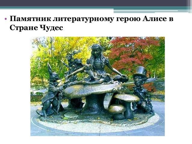 • Памятник Пиноккио – герою сказки К.Коллоди «Приключения Пиноккио»