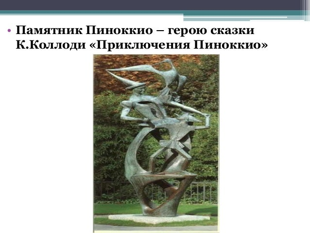 • Памятник Русалочке – персонажу сказки датского сказочника Г.-Х. Андерсена.