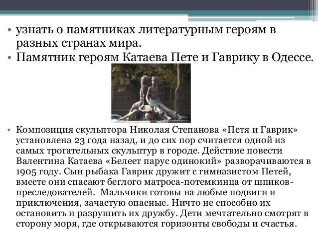 • узнать о памятниках литературным героям в разных странах мира. • Памятник героям Катаева Пете и Гаврику в Одессе. • Комп...