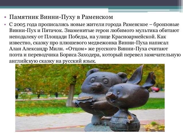 • Памятник Винни-Пуху в Раменском • С 2005 года прописались новые жители города Раменское – бронзовые Винни-Пух и Пятачок....