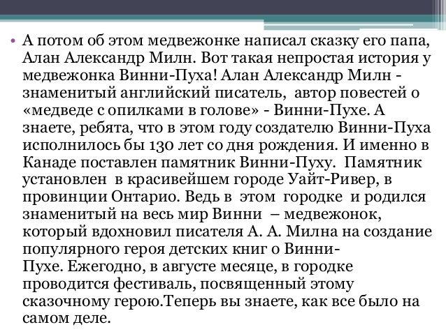 • А потом об этом медвежонке написал сказку его папа, Алан Александр Милн. Вот такая непростая история у медвежонка Винни-...