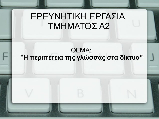 """ΕΡΕΥΝΗΤΙΚΗ ΕΡΓΑΣΙΑ ΤΜΗΜΑΤΟΣ Α2 ΘΕΜΑ:ΘΕΜΑ: """"Η περιπέτεια της γλώσσας στα δίκτυα"""""""