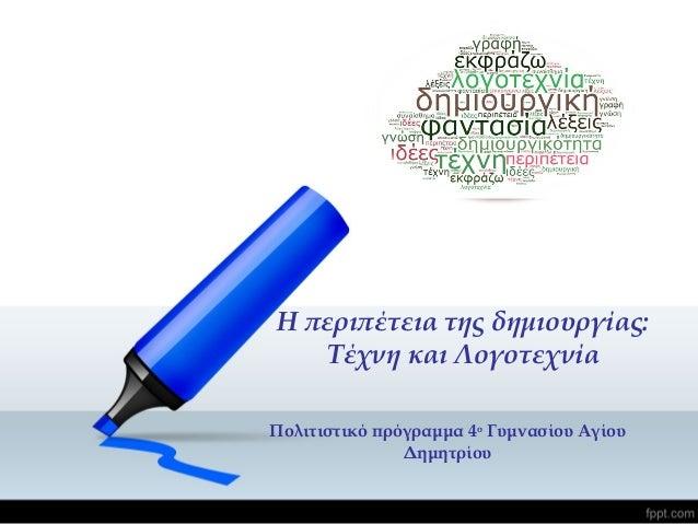 Η περιπέτεια της δημιουργίας: Τέχνη και Λογοτεχνία Πολιτιστικό πρόγραμμα 4ο Γυμνασίου Αγίου Δημητρίου