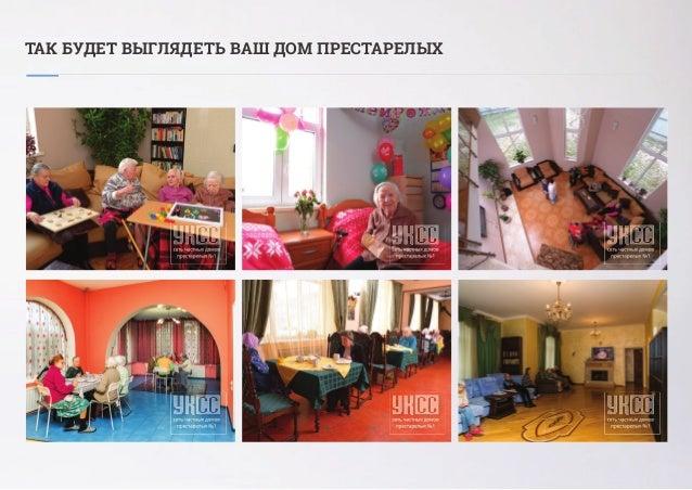 Программа производственного контроля в домах престарелых работа в пансионате в доме престарелых