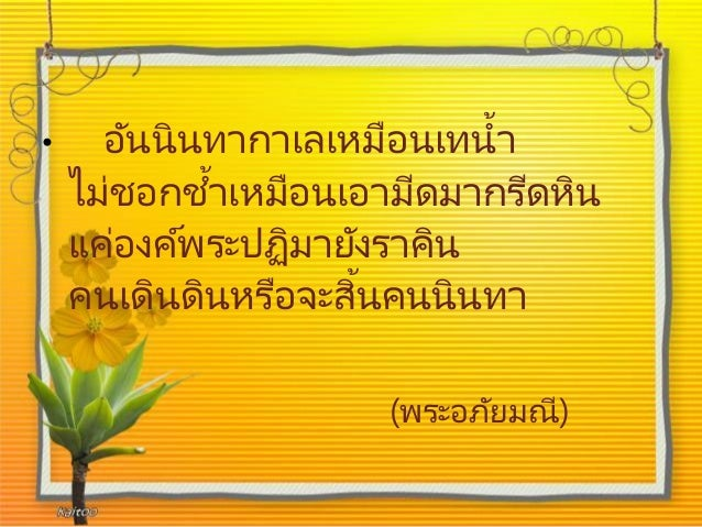 จำกันได้ไหม 10 วรรคทองนี้ จากวรรณคดีไทยเรื่องไหนบ้าง!