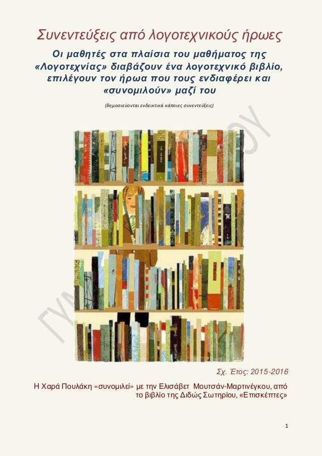 1 Συνεντεύξεις από λογοτεχνικούς ήρωες Οι μαθητές στα πλαίσια του μαθήματος της «Λογοτεχνίας» διαβάζουν ένα λογοτεχνικό βι...