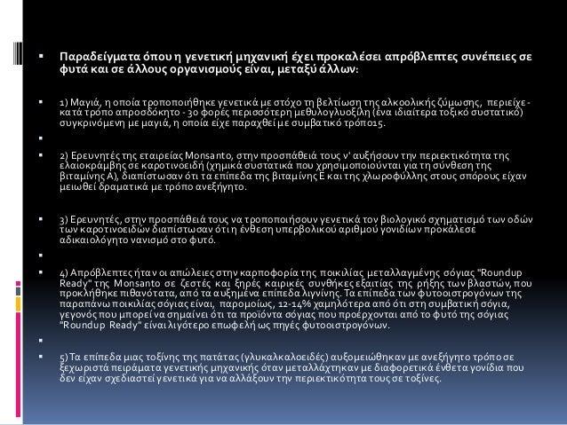 ΜΕΤΑΛΛΑΞΕΙΣ ΚΑΙ ΕΞΕΛΙΞΗ - ΜΕΤΑΛΛΑΓΜΕΝΑ ΤΡΟΦΙΜΑ 09e9cf5ff49