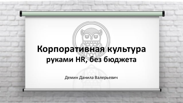Корпоративная культура руками HR, без бюджета Демин Данила Валерьевич