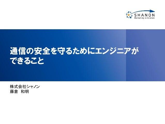 通信の安全を守るためにエンジニアが できること 株式会社シャノン 藤倉 和明