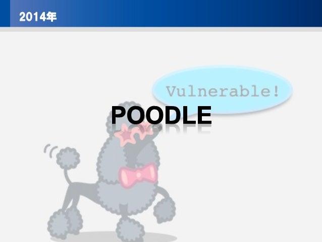 SSL3.0が死んだ日 Lucky 13では限定的な環境でしかパディングオラクル攻撃の実証ができな かったが、POODLEについては、SSL3.0が有効になっている環境で容易に 実現できるという報告 中間者攻撃が可能な状況かつ、SSL3.0が有...
