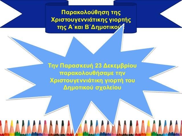 Επίσκεψη στην Β΄Δημοτικού : Μετά από «επίσημη» πρόσκληση των μαθητών της Β΄τάξης Δημοτικού και της δασκάλας τους κ. Έφης Π...