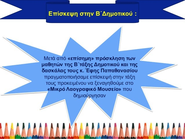 Επίσκεψη στην Α΄Τάξη Δημοτικού Οι μαθητές διδάχτηκαν το κείμενο από το Ανθολόγιό τους «Η κουκουβάγια και η πέρδικα», το οπ...