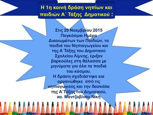 Τα βήματα που ακολουθήθηκαν για την κοινή δράση είναι τα ακόλουθα: Επίσκεψη των μαθητών της Α΄τάξης στο Νηπιαγωγείο….