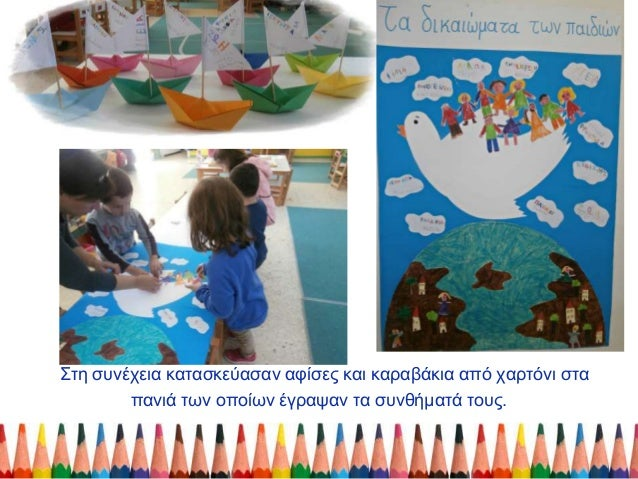 Την Παρασκευή 20 Νοεμβρίου 2015, Παγκόσμια Ημέρα για τα Δικαιώματα του Παιδιού, οι μαθητές της Α΄τάξης μαζί με τα παιδιά τ...