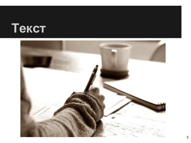 Как представить  книгу  в социальных медиа. Выпуск 1 Slide 3