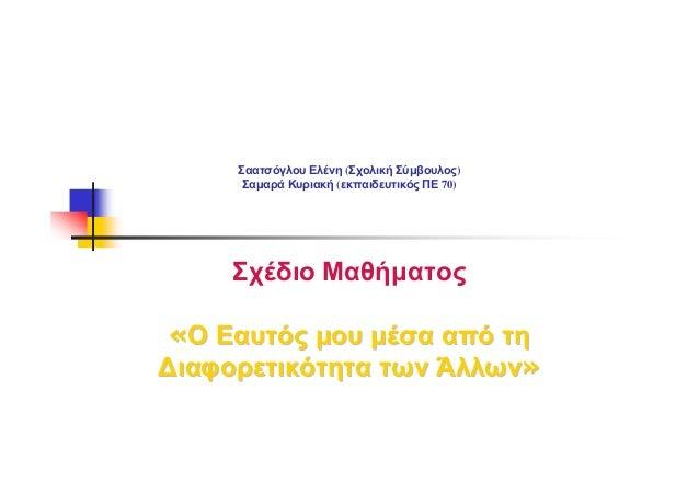 Σαατσόγλου Ελένη (Σχολική Σύμβουλος) Σαμαρά Κυριακή (εκπαιδευτικός ΠΕ 70) Σχέδιο Μαθήματος ««ΟΟ ΕαυτόςΕαυτός μουμου μέσαμέ...