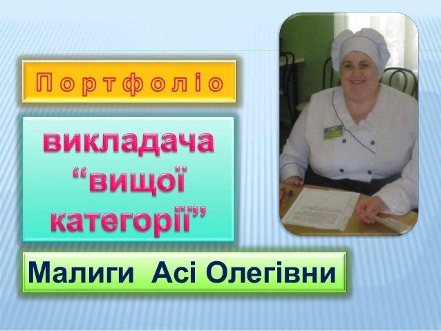 Малиги Асі Олегівни