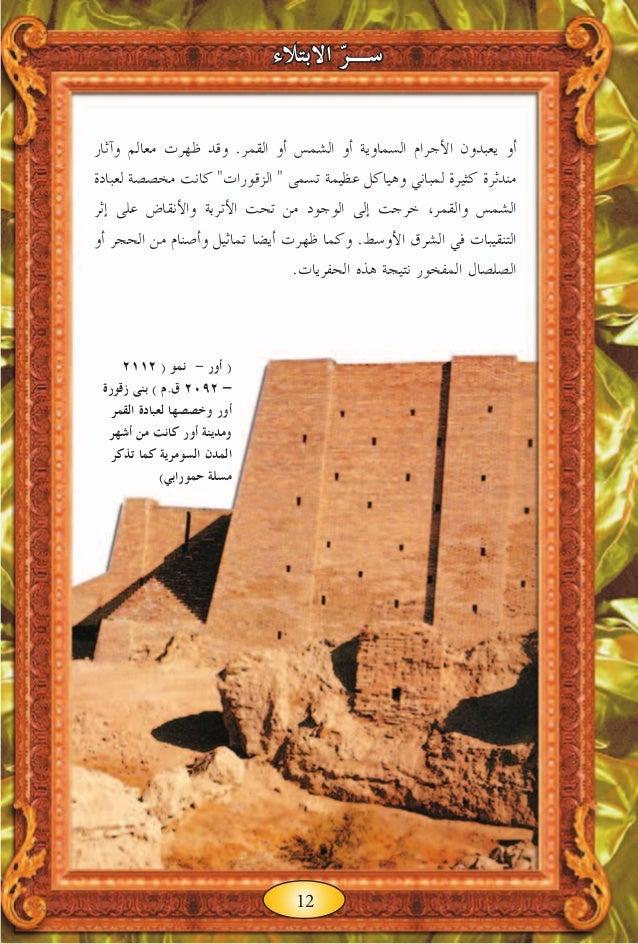 سيدنا إبراهيم ( عليه السلام) و سيدنا لوط ( عليه السلام). Arabic العرب…