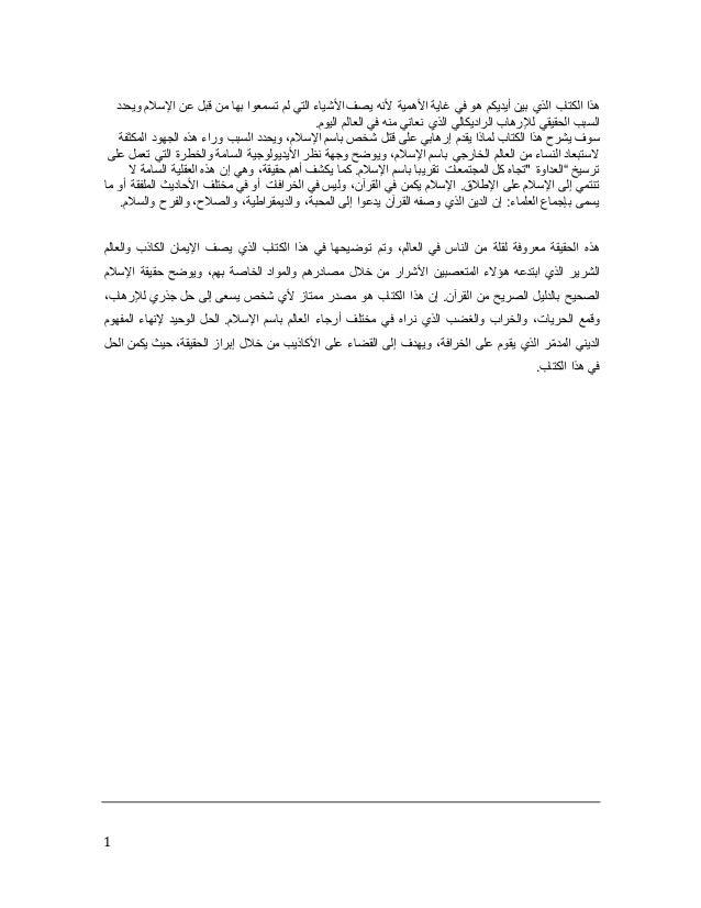 التعصب. الخطر المظلم. Arabic العربية docx