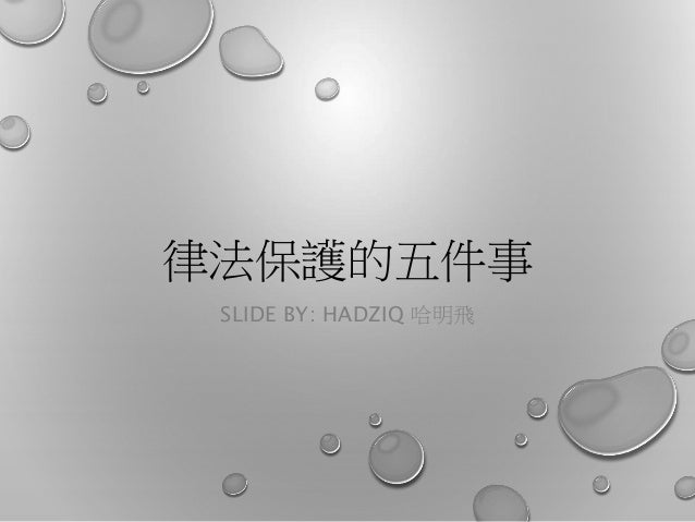 律法保護的五件事 SLIDE BY: HADZIQ 哈明飛