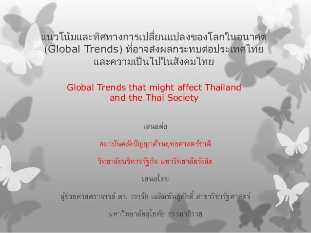 แนวโน้มและทิศทางการเปลี่ยนแปลงของโลกในอนาคต (Global Trends) ที่อาจส่งผลกระทบต่อประเทศไทย และความเป็นไปในสังคมไทย Global Tr...