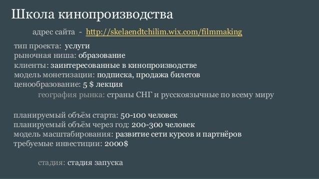 Школа кинопроизводства адрес сайта - http://skelaendtchilim.wix.com/filmmaking тип проекта: услуги рыночная ниша: образова...