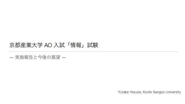 AO — — Yutaka Yasuda, Kyoto Sangyo University