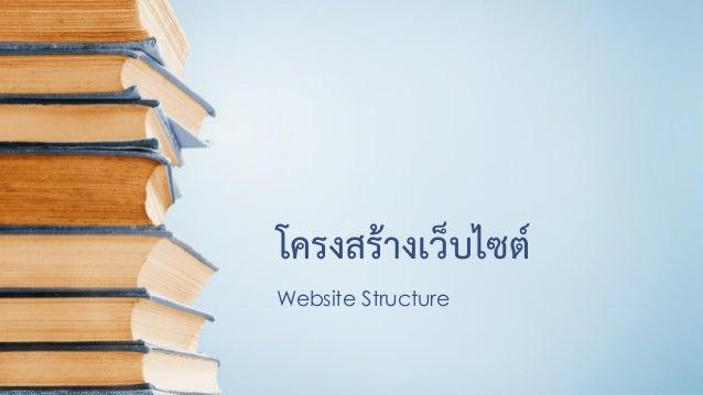โครงสร้างเว็บไซต์ Website Structure